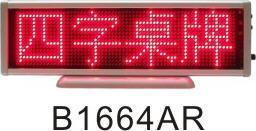 LED台式屏(B1664)