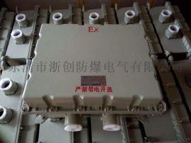 压铸铝防爆电缆分线箱