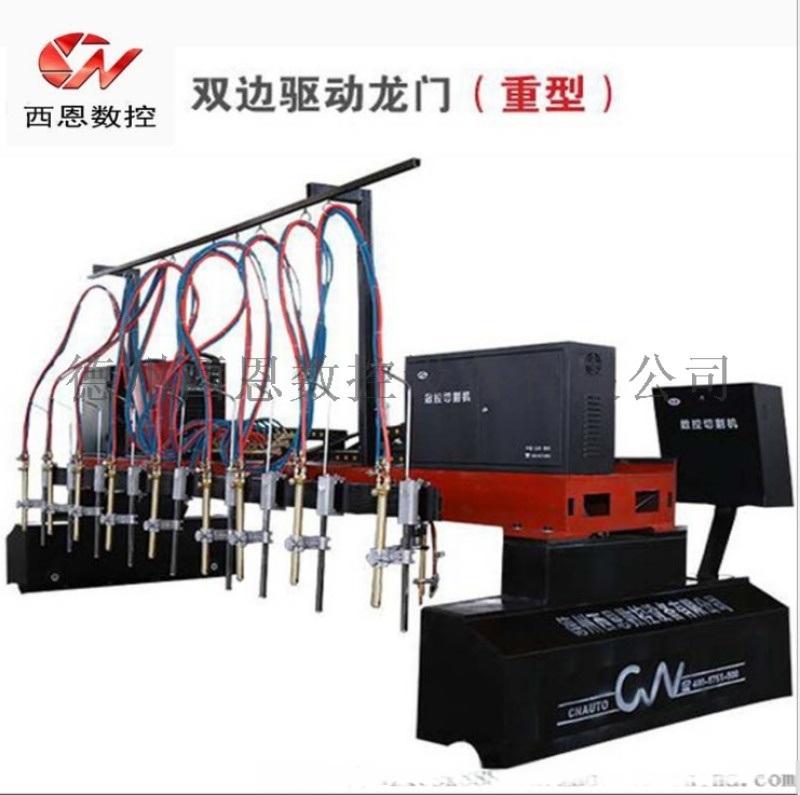 西恩数控方管等离子数控切割机 相贯线切割机