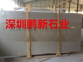 深圳花岗石厂家fs深圳板岩文化石
