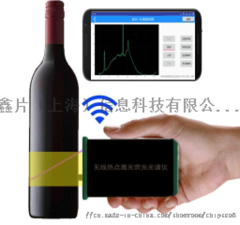 手持激光荧光光谱仪(无光纤)