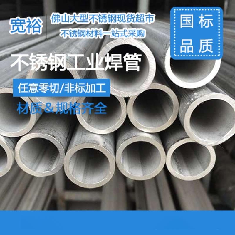 φ13.72*1.65mm美标304 不锈钢工业管