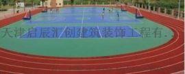 天津塑胶跑道施工 透气型塑胶跑道 环保透气