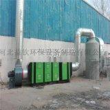 厂家直销UV光氧处理设备光痒净化器等离子一体机活性炭设备