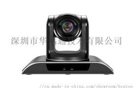 USB3.0接口十倍光学变焦视频会议摄像头摄像机