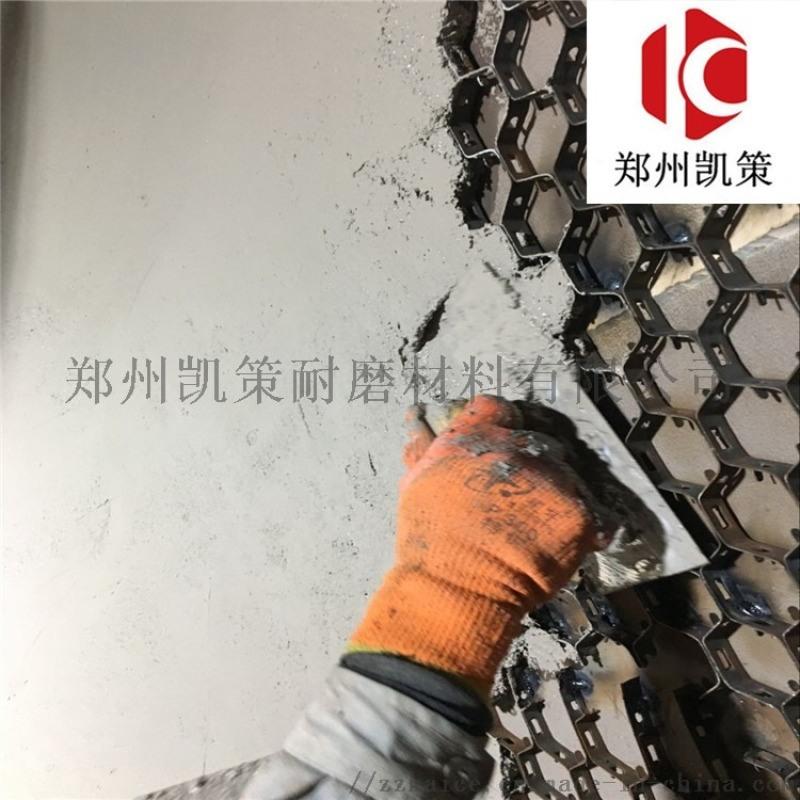 耐磨陶瓷涂料 电厂龟甲网浇注料 防磨胶泥