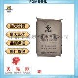 POM/雲天化/M270薄壁製品抗化學性耐磨