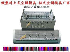 空调扇塑胶模具有限公司