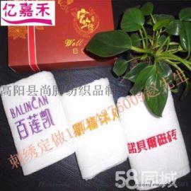 高阳亿嘉禾 厂家直销 一次性洗浴 宾馆酒店毛巾