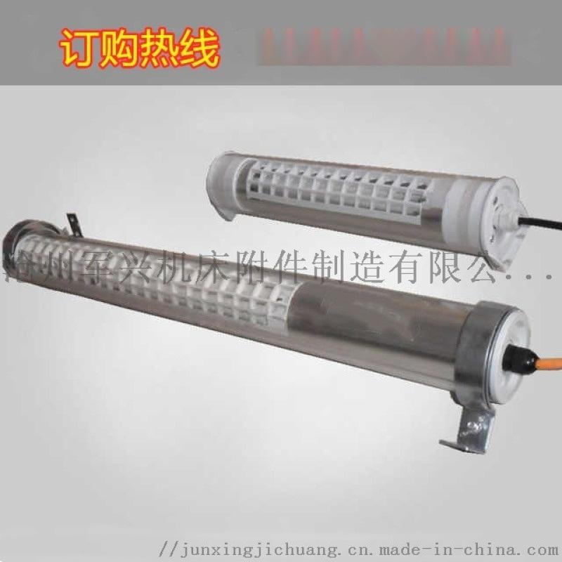 LED日光防爆机床工作照明防油 机床工作灯生产厂家
