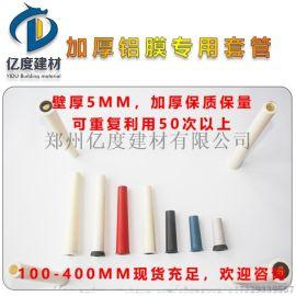 锥形套管穿墙套管铝膜专用大小头管一次性PVC套管