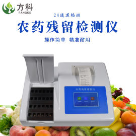 FK-NC24果蔬农残检测仪,方科农药残留检测仪