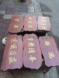 西安專業定制牌匾 桐木牌匾手工雕刻 實木匾額定制