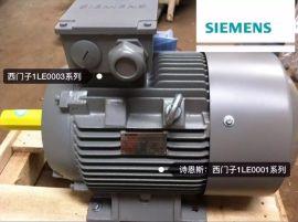 西门子电机1LE0001-1CA13-3AA4
