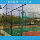 篮球场外围防护网多少钱一平米 体育场笼式篮球场围网