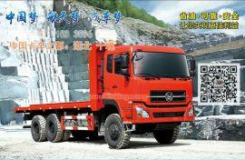 厂家供应六驱越野平板后八轮货车LH5251