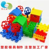 塑膠積木玩具塑膠模具生產塑膠玩具
