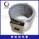 專業定製 鑄鋁加熱器發熱板電熱圈 鑄鋁塑機配件