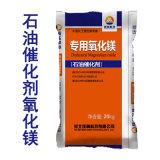 优级催化剂用氧化镁多少钱 镁神促销氧化镁 品质好
