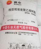 線型低密度聚乙烯樹脂DFDA7042N撫順石化