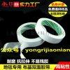 大量环保防伪胶带上海永日YR8990热销