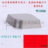 鎢鋼鋼管外刮刀片硬質合金發動機渦輪刀片