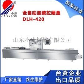 DLH-420全自动连续拉伸硬盒真空充气包装机