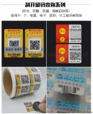 印刷标签纸 PET印刷