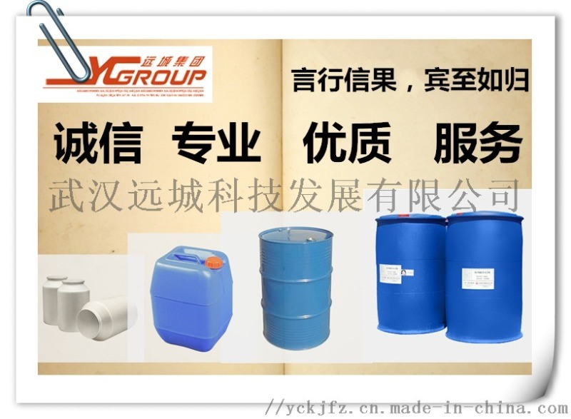 十八烷基三甲基氯化銨 112-03-8