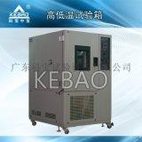 高溫低溫試驗箱 高低溫試驗箱 高低溫迴圈試驗箱