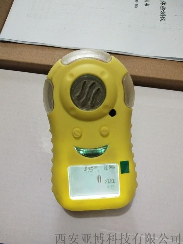 榆林哪余有賣甲烷檢測儀諮詢13991912285