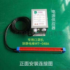 WT-048A  口罩机 高效除静电棒