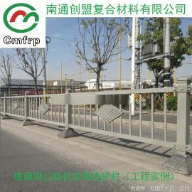 南通创盟工厂直销:FRP公路护栏 玻璃钢公路护栏