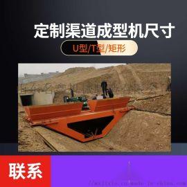 水渠混凝土衬砌机 自走式现浇式渠道成型机