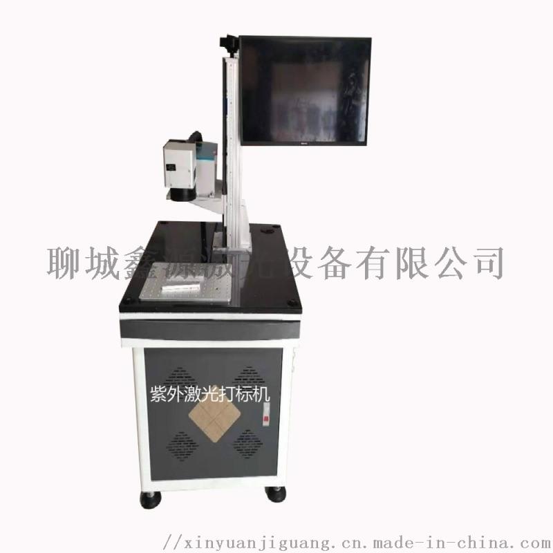 陶瓷紫外 射打標機 玉石圖案 射雕刻生產廠家