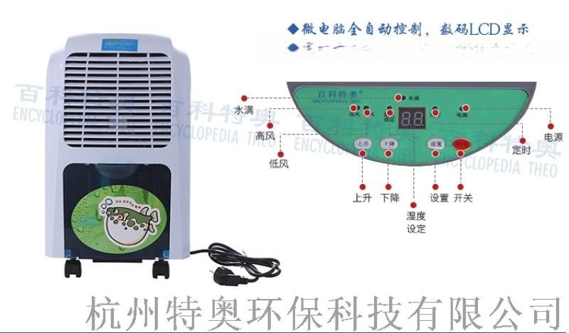 除湿机DH-820E