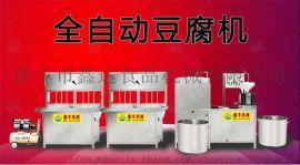 陕西全自动豆腐机厂家  厂家直销