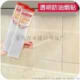 厨房防油贴纸透明耐高温防油烟防火瓷砖贴