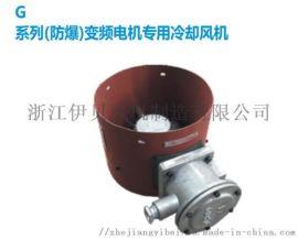 G系列变频电机专用冷却风机