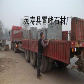 滨州青石材价格 灵寿县北大青花岗岩厂家 3公分火烧板