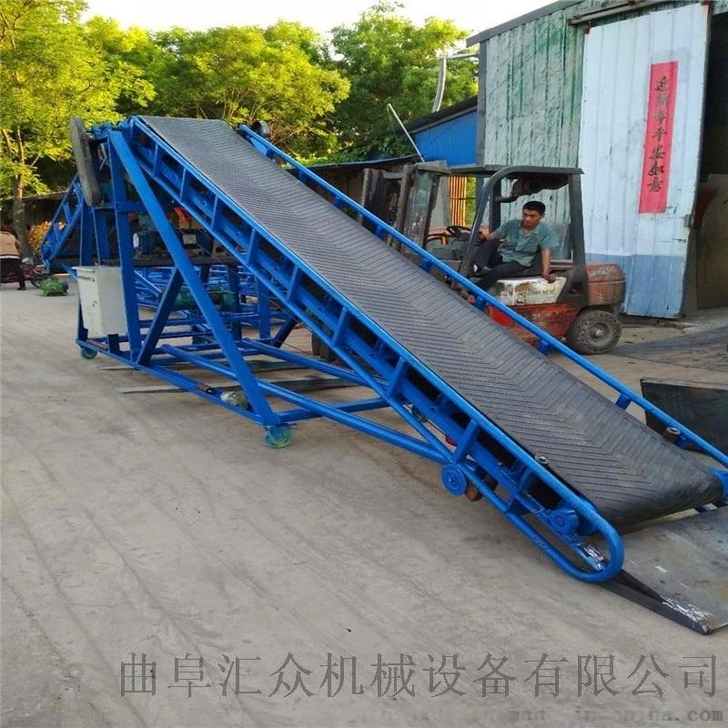加挡边式煤块沙子装车皮带机 汇众批量定做装车皮带机