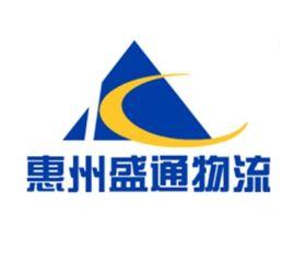 惠州到宁波物流公司_运输专线_盛通货运服务