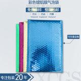 镀铝膜气泡袋 快递电商包装防水防震 星辰专业生产