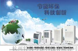 杭州百科特奥除湿机配套中央空调新风系统