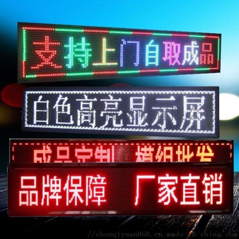 led顯示屏P10全綵單雙色廣告屏