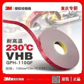 3M胶带 GPH-110GF双面胶80mm*33m