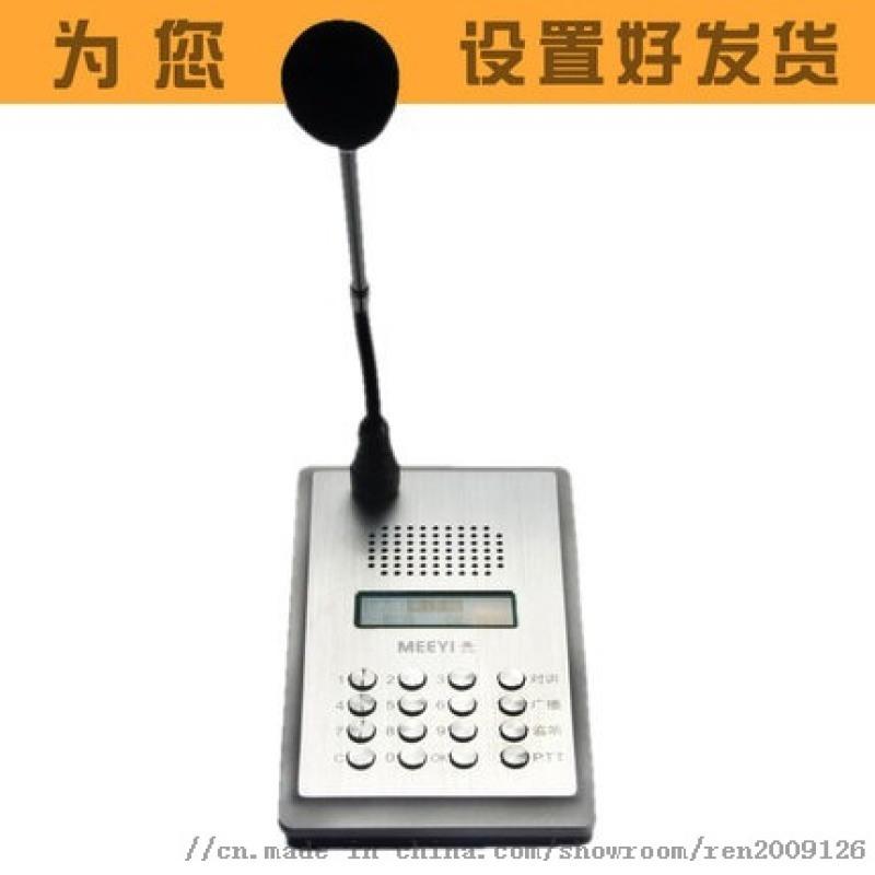 IP网络紧急求助对讲系统    银行岗亭监狱远程广播寻呼对讲器