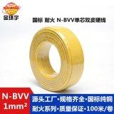 金环宇电线电缆N-BVV1平方双皮单芯线 国标  耐火家装工程用线