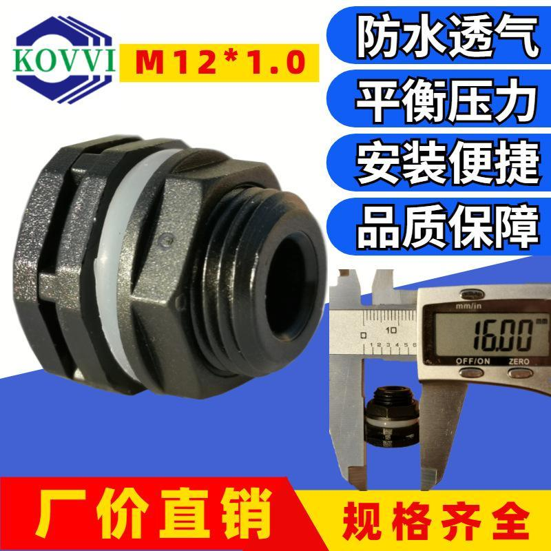 M12*1.0細螺紋防水透氣閥 LED路燈閥 舞檯燈5G箱櫃透氣塞產地貨源