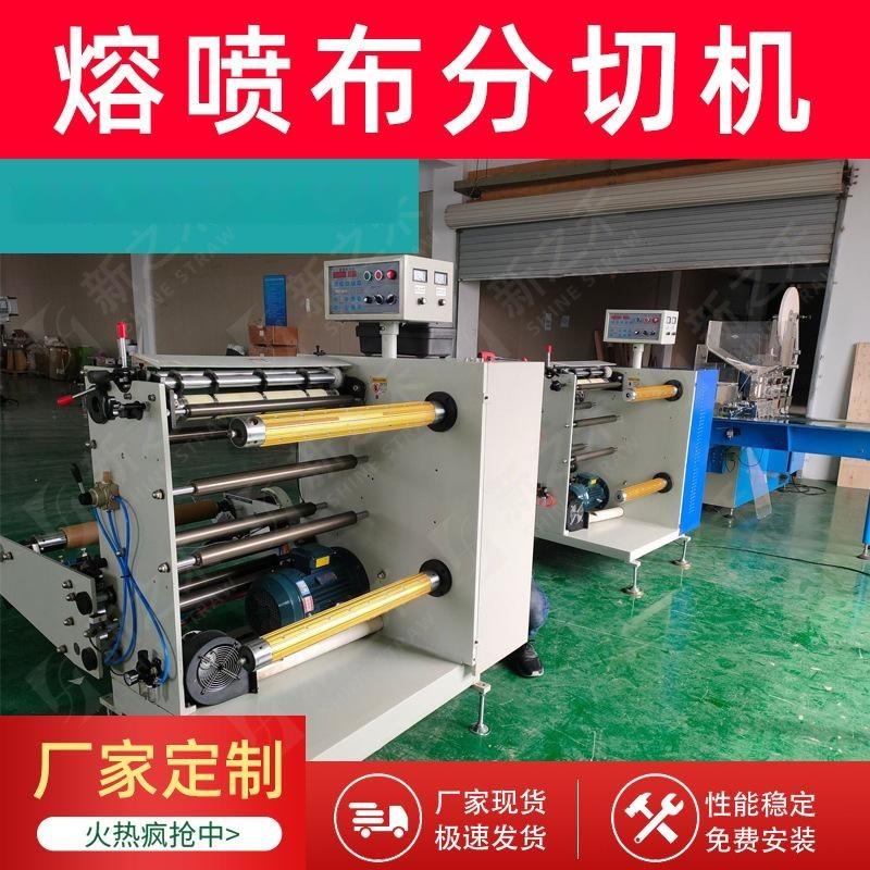 熔喷布分切机分条机 一次性口罩熔喷布设备 熔喷布分切生产线